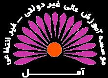 موسسه آموزش عالی آمل